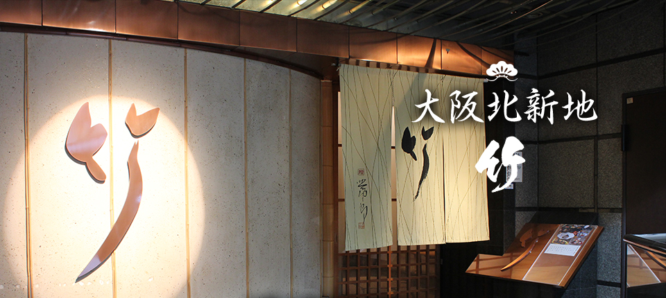 大阪北新地 竹